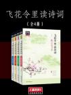 飞花令里读诗词(全四册)