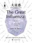大流感:最致命瘟疫的史诗[精品]