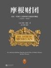 摩根財團:美國一代銀行王朝和現代金融業的崛起(1838~1990)