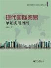 现代国际贸易单证实用指南