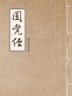 圆觉经(大方广圆觉修多罗了义经)