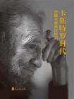 卡斯特罗时代:中国大使亲历纪实