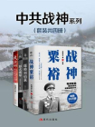 中共戰神系列(套裝共四冊)