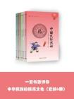 一套书告诉你中华民族的娱乐文化(全六册)
