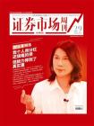 对话董明珠 证券市场红周刊2020年29期