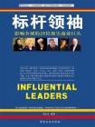 影响世界全球的25位顶尖商业巨头