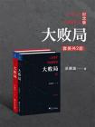 大败局(纪念版)(套装共2册)