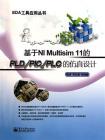 基于NI Multisim 11的PLD.PIC.PLC的仿真设计