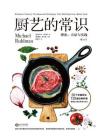 厨艺的常识:理论、方法与实践[精品]