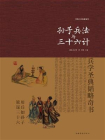 孙子兵法与三十六计:纯美典藏版[精品]