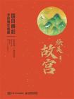 绘美故宫 国风颜彩手绘创作教程