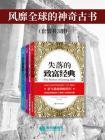 风靡全球的神奇古书(套装共3册)