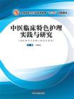中医临床特色护理实践与研究(十三五)
