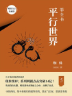 罪全书5(张翰主演十宗罪原著)