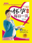 怀孕必读每日一页