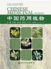 中国药用植物(八)