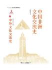 中国非洲文化交流史