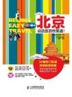 北京自助旅游快易通!(Easy Travel旅行指南)