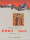 中国文化知识读本:轮台罪己——汉武帝[精品]