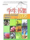 中国学生不可不知的1008个植物常识