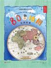 80张地图环游世界