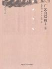 广艺舟双楫(外一种)[精品]