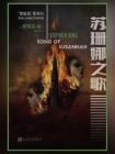 黑暗塔系列6:苏珊娜之歌(2017年新版)