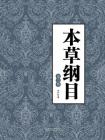 本草纲目(第二卷)