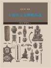 文化上海·典藏 上海出土文物精品选