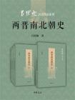 兩晉南北朝史(全四冊)--呂思勉歷史作品系列