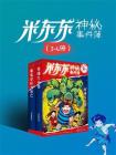 米东东神秘事件簿(3-4册)