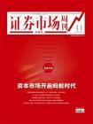 资本市场开启蚂蚁时代 证券市场红周刊2020年41期