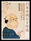 日本开国五十年史:哲学思想