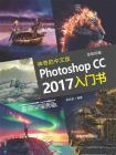 神奇的中文版Photoshop CC 2017入门书