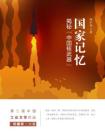 """国家记忆:揭秘""""中国核武器"""""""