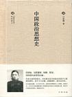 中国政治思想史(精)--中国文化丛书·经典随行