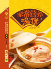 家常营养汤煲328例