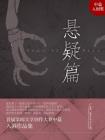 首届掌阅文学大赛中篇入围作品集:悬疑篇[精品]