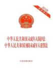 中华人民共和国未成年人保护法、中华人民共和国预防未成年人犯罪法(2012年最新修订)[精品]