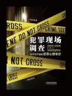犯罪现场调查:你不可不知的犯罪心理常识