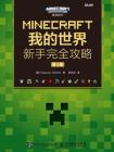 MINECRAFT我的世界 新手完全攻略(第3版)