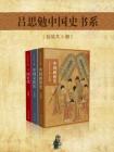 吕思勉中国史书系(全三册)