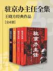 驻京办主任(套装共4册)