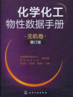化学化工物性数据手册·无机卷