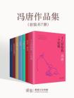 馮唐作品集(全七冊·十八歲給我一個姑娘+萬物生長+北京,北京+歡喜+女神一號+三十六大+活著活著就老了)