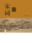 宋词鉴赏辞典(新一版)
