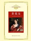 茶花女(世界文学名著名译典藏)