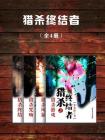 猎杀终结者(全4册)