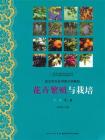 花卉繁殖与栽培第二册