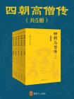 四朝高僧传(全五册)